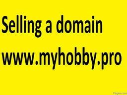 Selling a domain myhobby. pro