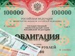 Federal loan bonds of the Russian Offices - photo 1