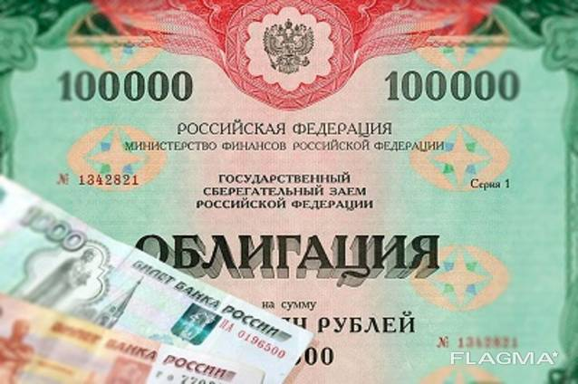 Federal loan bonds of the Russian Offices
